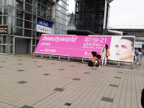 ビューティーワールドジャパン2014